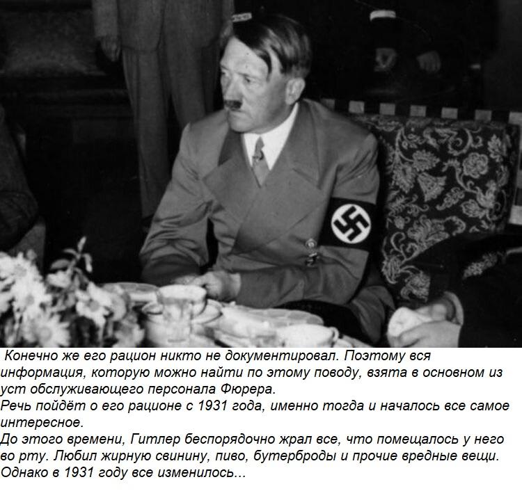 Как питался Гитлер